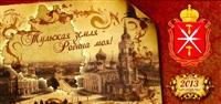 Дизайн приглашений на День города и области, Фото: 2