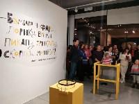 Выставка «Как звучит книга» , Фото: 52