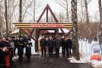В Туле торжественно открыли «Рубеж обороны», Фото: 30