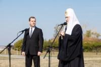 Патриарх Кирилл на Куликовом поле. 21 сентября 2014 года, Фото: 13