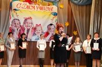 1 октября здесь прошли торжественные мероприятия, приуроченные ко Дню учителя. Фоторепортаж., Фото: 69