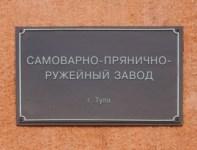 Вот и вся Тула в восприятии россиян и иностранцев закончилась..., Фото: 1