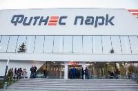 В Туле открылся спорт-комплекс «Фитнес-парк», Фото: 122