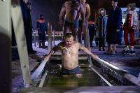 Крещенские купания в Центральном парке Тулы-2021, Фото: 133