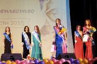 """Конкурс """"Мисс Студенчество Тульской области 2015"""", Фото: 233"""