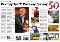 Ректор ТулГУ Михаил Грязев отмечает юбилей, Фото: 1