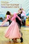 I-й Международный турнир по танцевальному спорту «Кубок губернатора ТО», Фото: 12