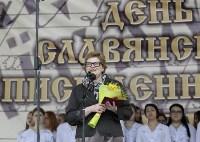 День славянской письменности в Тульском кремле. 24.05.2016, Фото: 2