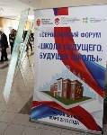 В Туле открылся Всероссийский форум «Школа будущего. Будущее школы», Фото: 7