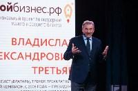 Вячеслав Третьяк в Туле, Фото: 16