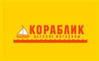 Кораблик, сеть магазинов детских товаров, Фото: 1