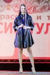 Краса России Тула 2016, Фото: 71