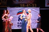 Мисс Тульская область - 2014, Фото: 371