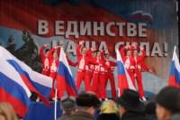 Митинг в честь Дня народного единства, Фото: 13