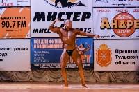 Чемпионат по бодибилдингу и бодифитнесу «Мистер и Мисс Тула - 2015», Фото: 59