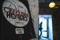 """""""Сегодня ночью"""" в Туле, 28.03.2015, Фото: 2"""