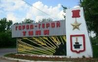 Тула - город-герой, Фото: 6