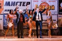 Чемпионат по бодибилдингу и бодифитнесу «Мистер и Мисс Тула - 2015», Фото: 210
