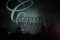 Сергей Пенкин в Туле, 4.01.2015, Фото: 1