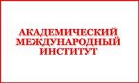 Академический Международный Институт, Фото: 1