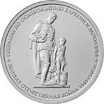 Новые монеты в честь 70-летия Победы в ВОВ, Фото: 4