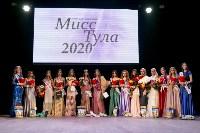 Мисс Тула - 2020, Фото: 290