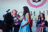 Мисс и Мистер Студенчество 2017, Фото: 87