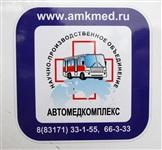 Выездная поликлиника в поселке Мещерино Плавского района, Фото: 9