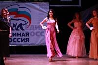 Мисс Тульская область - 2014, Фото: 358