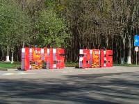 Парк украсили к 9 мая, Фото: 5