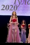 Мисс Тула - 2020, Фото: 258