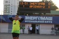 «Энергомаш» Белгород - «Арсенал-2» Тула - 2:2., Фото: 10