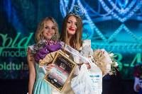Мисс Тульская область-2015, Фото: 176