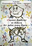 Открытки, выпущенные  МВД РФ ко Дню борьбы с коррупцией, Фото: 6