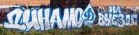 Фанатские граффити, Фото: 7
