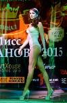 Мисс Казанова - 2015, Фото: 55