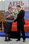 Награждение лауреатов премии им. С. Мосина, Фото: 46