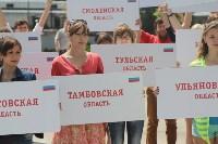 Флешмоб «Россия. Тула. Молодежь», Фото: 10