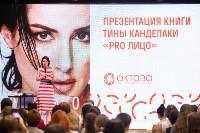 Тина Канделаки. Презентация книги Pro лицо, Фото: 41