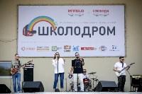 «Школодром-2018». Было круто!, Фото: 244