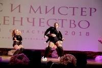 Мисс и Мистер Студенчество 2018, Фото: 77