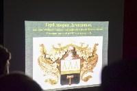 Склеп, кобры, мюзикл и полуночный дозор: В Тульской области прошла «Ночь музеев», Фото: 30