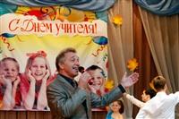 1 октября здесь прошли торжественные мероприятия, приуроченные ко Дню учителя. Фоторепортаж., Фото: 76