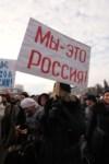 Митинг в честь Дня народного единства, Фото: 24