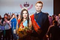 Мисс и Мистер Студенчество 2017, Фото: 139