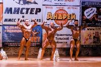 Чемпионат по бодибилдингу и бодифитнесу «Мистер и Мисс Тула - 2015», Фото: 201