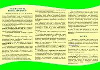 В прокуратуре Тульской области разработали Памятку для предпринимателей, Фото: 1