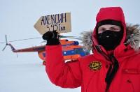 Алексинец достиг Северного полюса Алексей Маслаков, Фото: 14