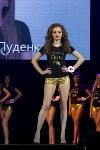 Мисс Тула - 2020, Фото: 308