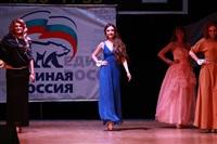 Мисс Тульская область - 2014, Фото: 360